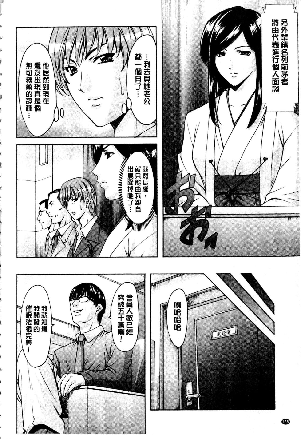 Sennyu Tsuma Satomi Kiroku   臥底人妻里美 洗腦凌辱的記錄 下集 140