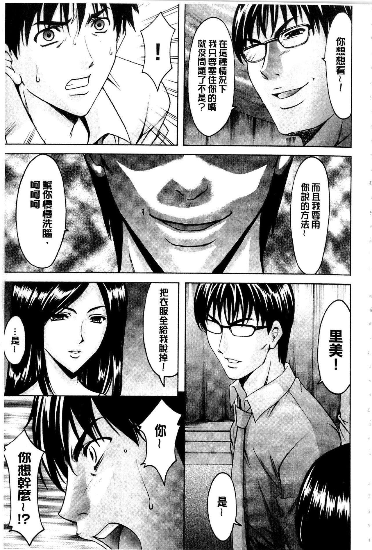Sennyu Tsuma Satomi Kiroku   臥底人妻里美 洗腦凌辱的記錄 下集 145