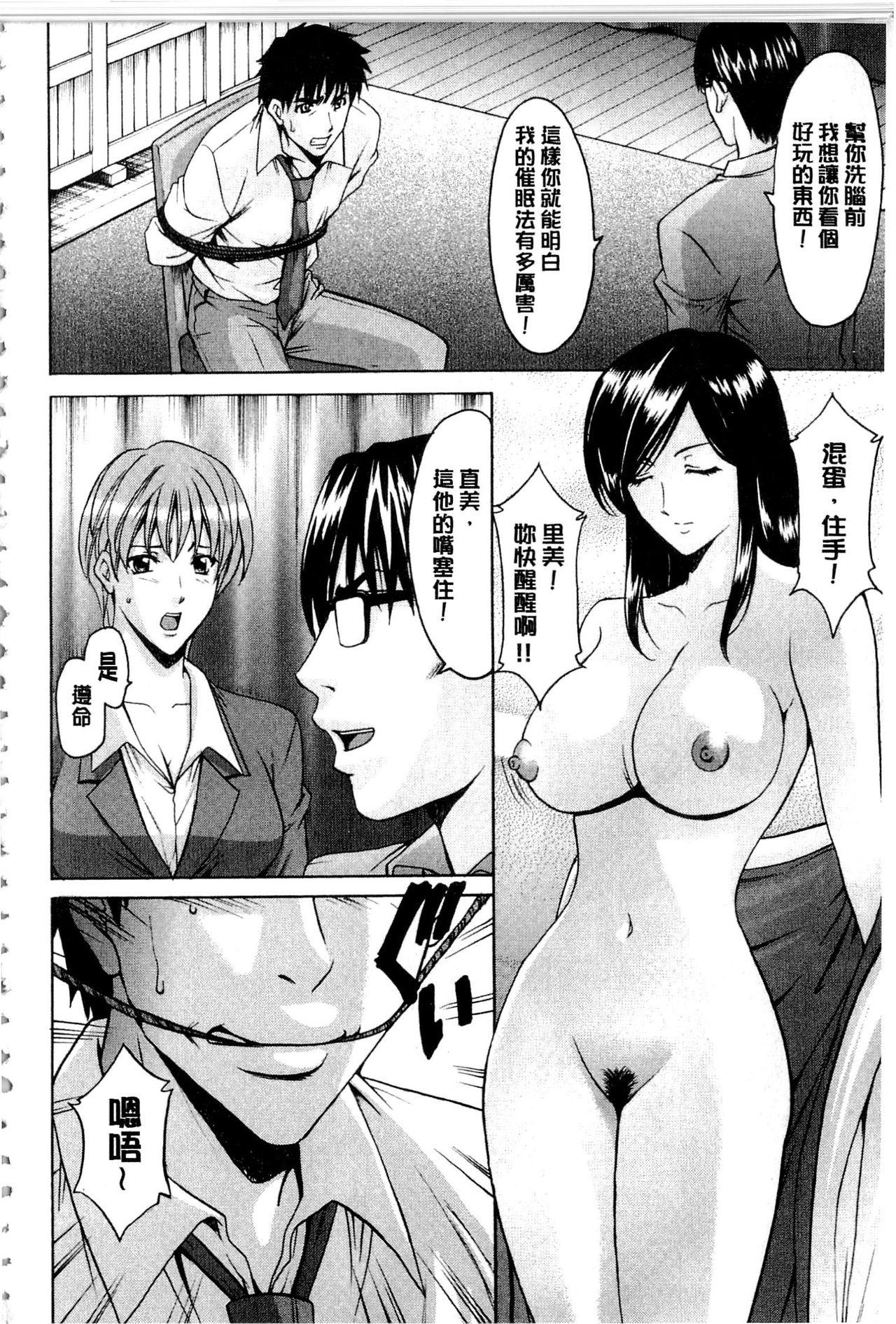Sennyu Tsuma Satomi Kiroku   臥底人妻里美 洗腦凌辱的記錄 下集 146