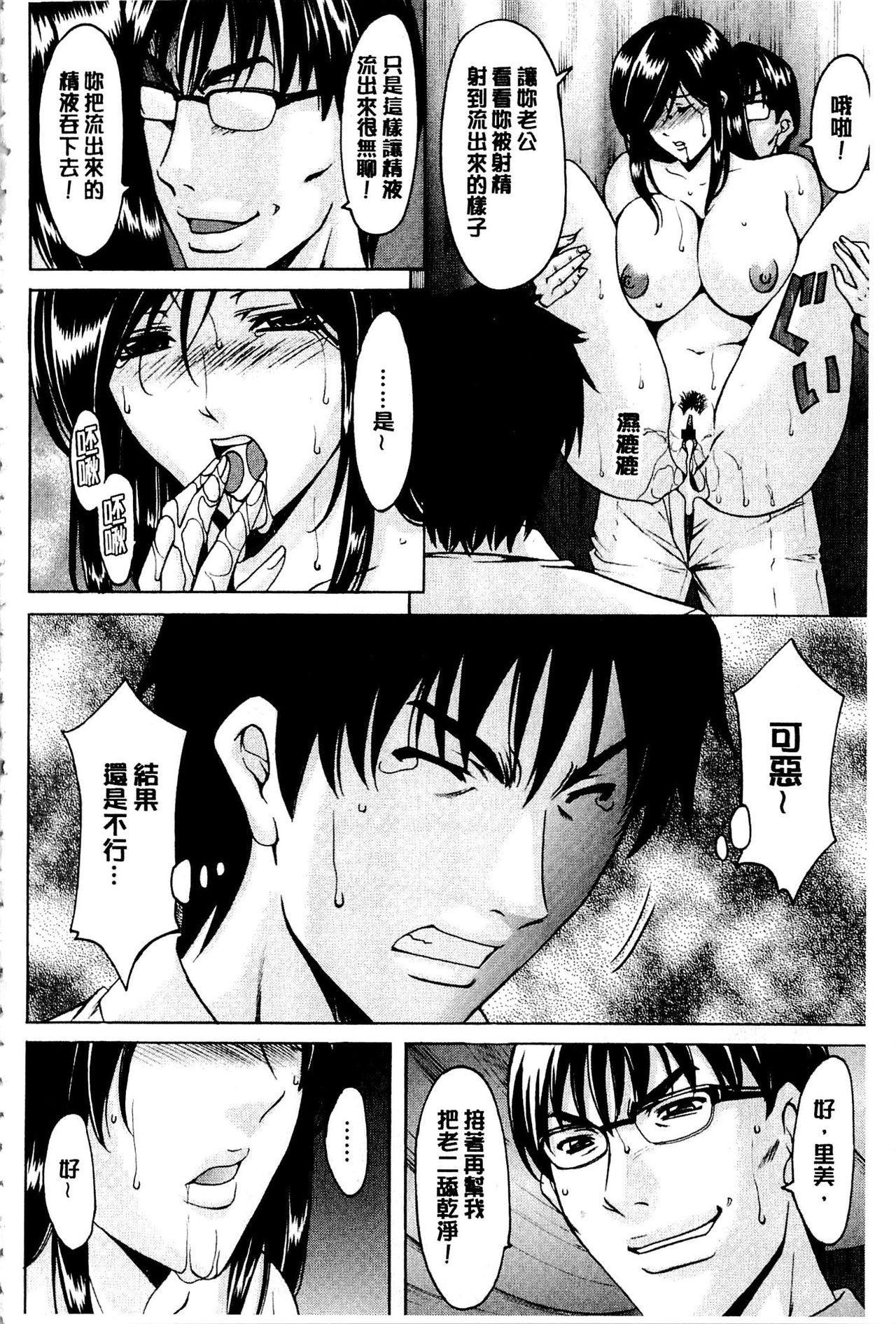 Sennyu Tsuma Satomi Kiroku   臥底人妻里美 洗腦凌辱的記錄 下集 156