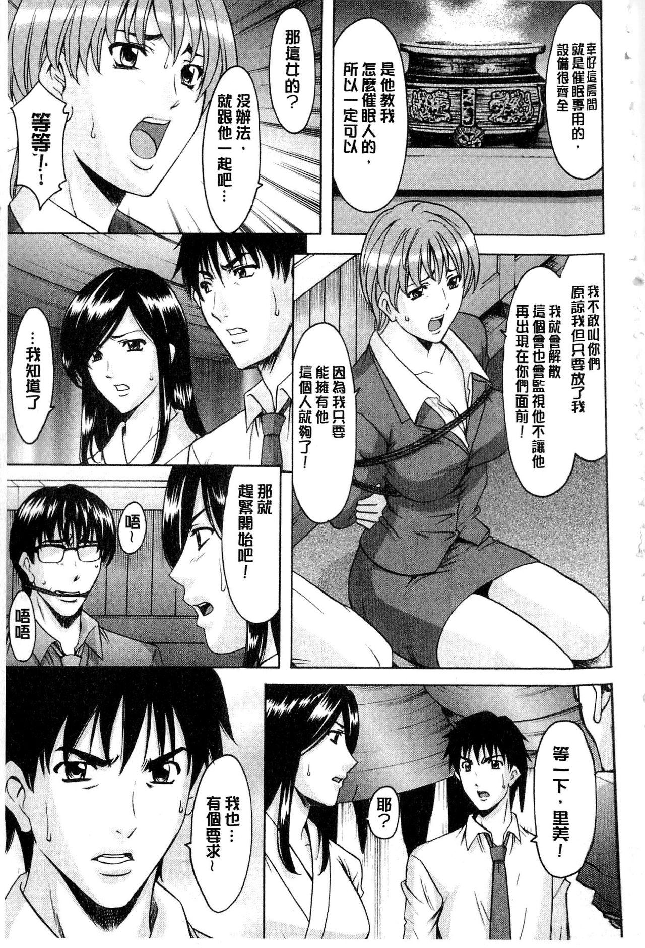 Sennyu Tsuma Satomi Kiroku   臥底人妻里美 洗腦凌辱的記錄 下集 159