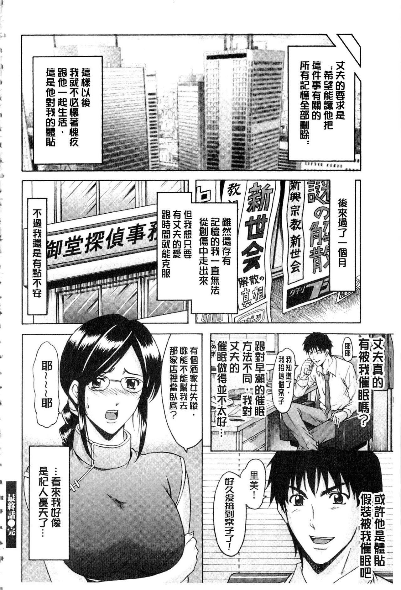 Sennyu Tsuma Satomi Kiroku   臥底人妻里美 洗腦凌辱的記錄 下集 160