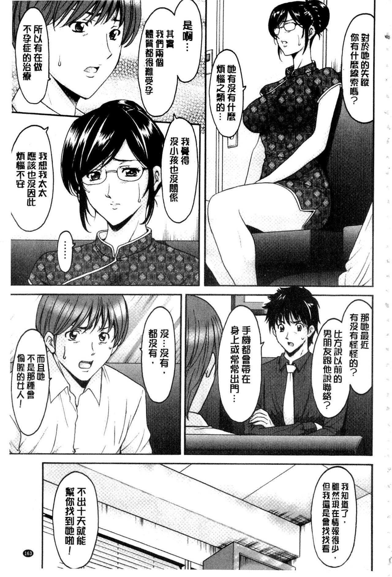 Sennyu Tsuma Satomi Kiroku   臥底人妻里美 洗腦凌辱的記錄 下集 165