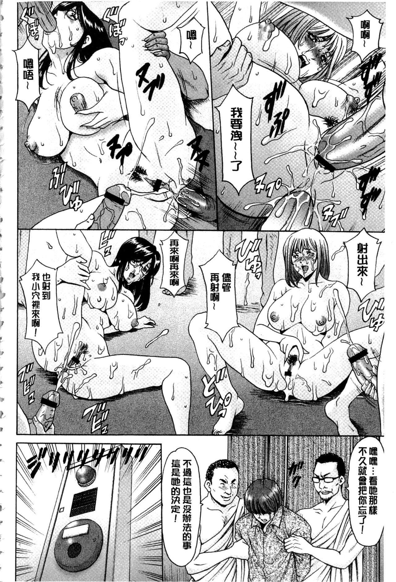 Sennyu Tsuma Satomi Kiroku   臥底人妻里美 洗腦凌辱的記錄 下集 184