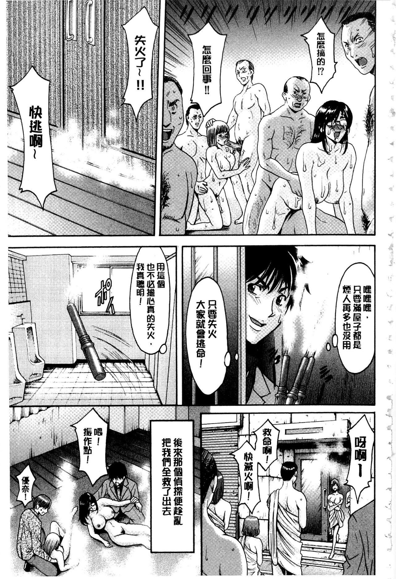 Sennyu Tsuma Satomi Kiroku   臥底人妻里美 洗腦凌辱的記錄 下集 185