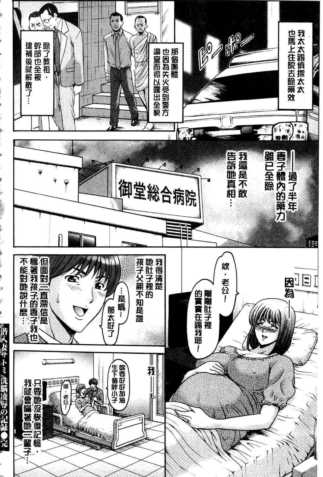 Sennyu Tsuma Satomi Kiroku   臥底人妻里美 洗腦凌辱的記錄 下集 186