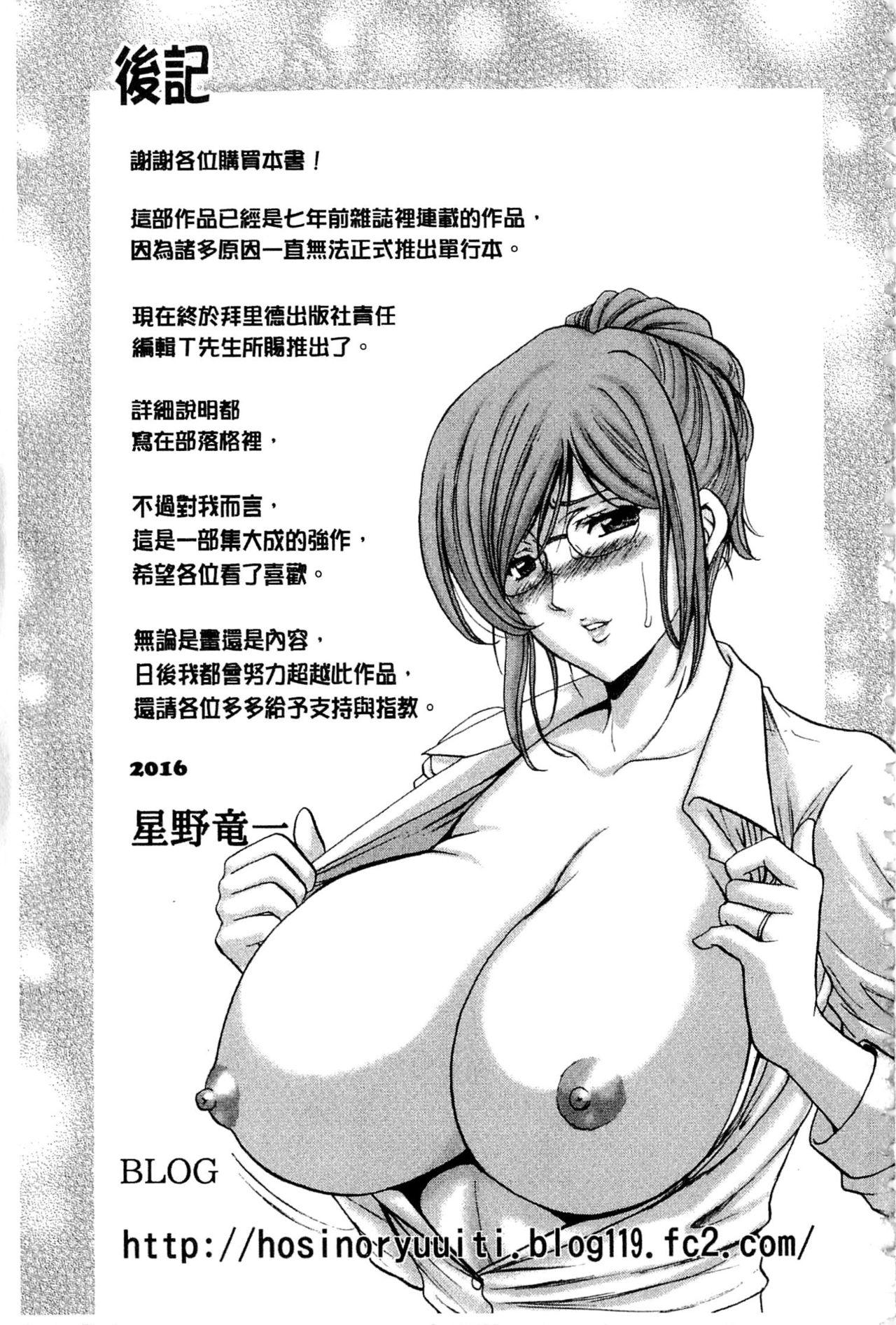 Sennyu Tsuma Satomi Kiroku   臥底人妻里美 洗腦凌辱的記錄 下集 187