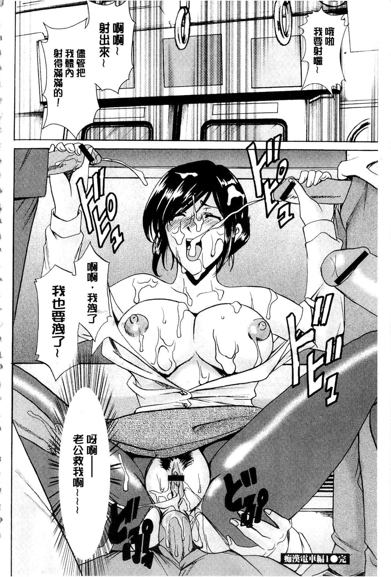Sennyu Tsuma Satomi Kiroku   臥底人妻里美 洗腦凌辱的記錄 下集 24