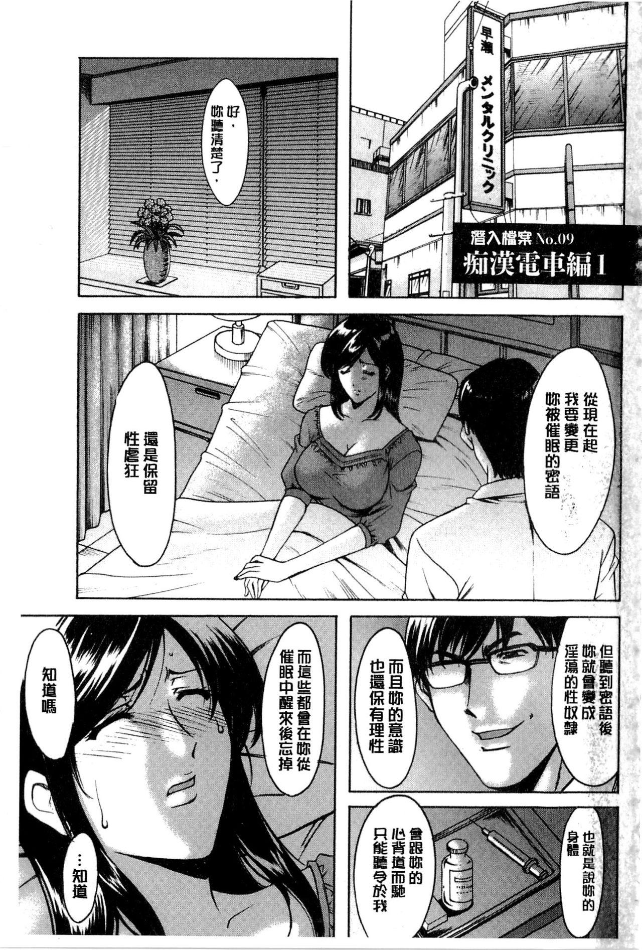 Sennyu Tsuma Satomi Kiroku   臥底人妻里美 洗腦凌辱的記錄 下集 3