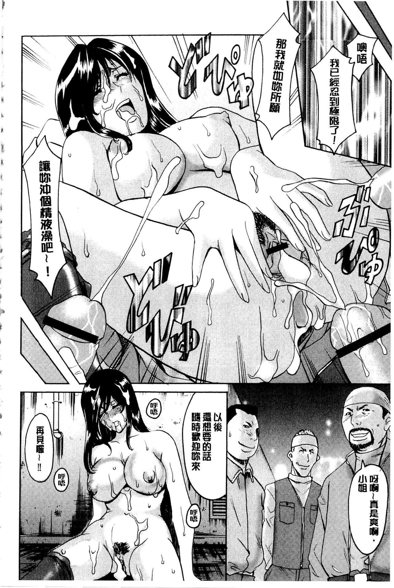 Sennyu Tsuma Satomi Kiroku   臥底人妻里美 洗腦凌辱的記錄 下集 44