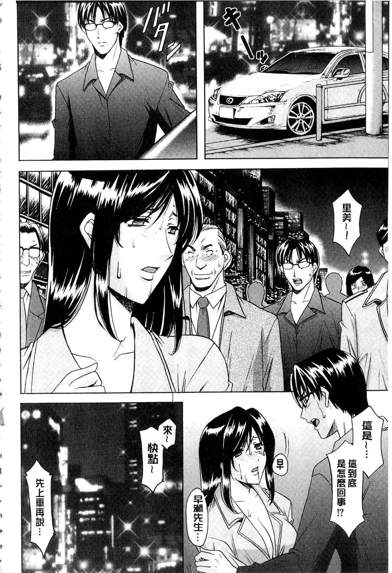 Sennyu Tsuma Satomi Kiroku   臥底人妻里美 洗腦凌辱的記錄 下集 48