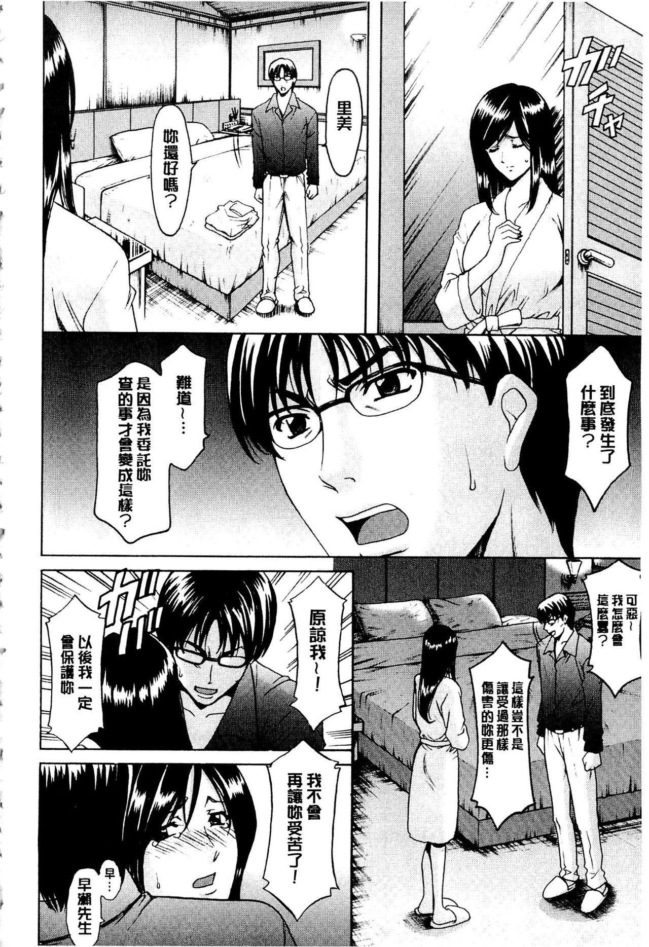 Sennyu Tsuma Satomi Kiroku   臥底人妻里美 洗腦凌辱的記錄 下集 52