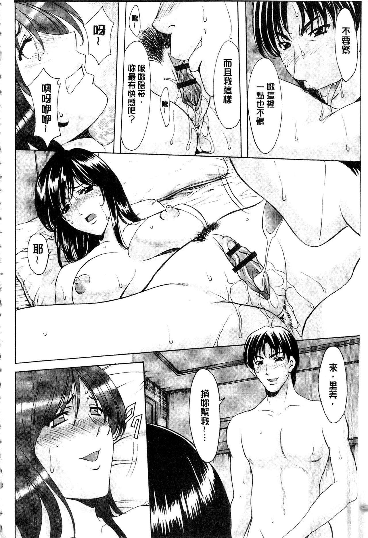 Sennyu Tsuma Satomi Kiroku   臥底人妻里美 洗腦凌辱的記錄 下集 56