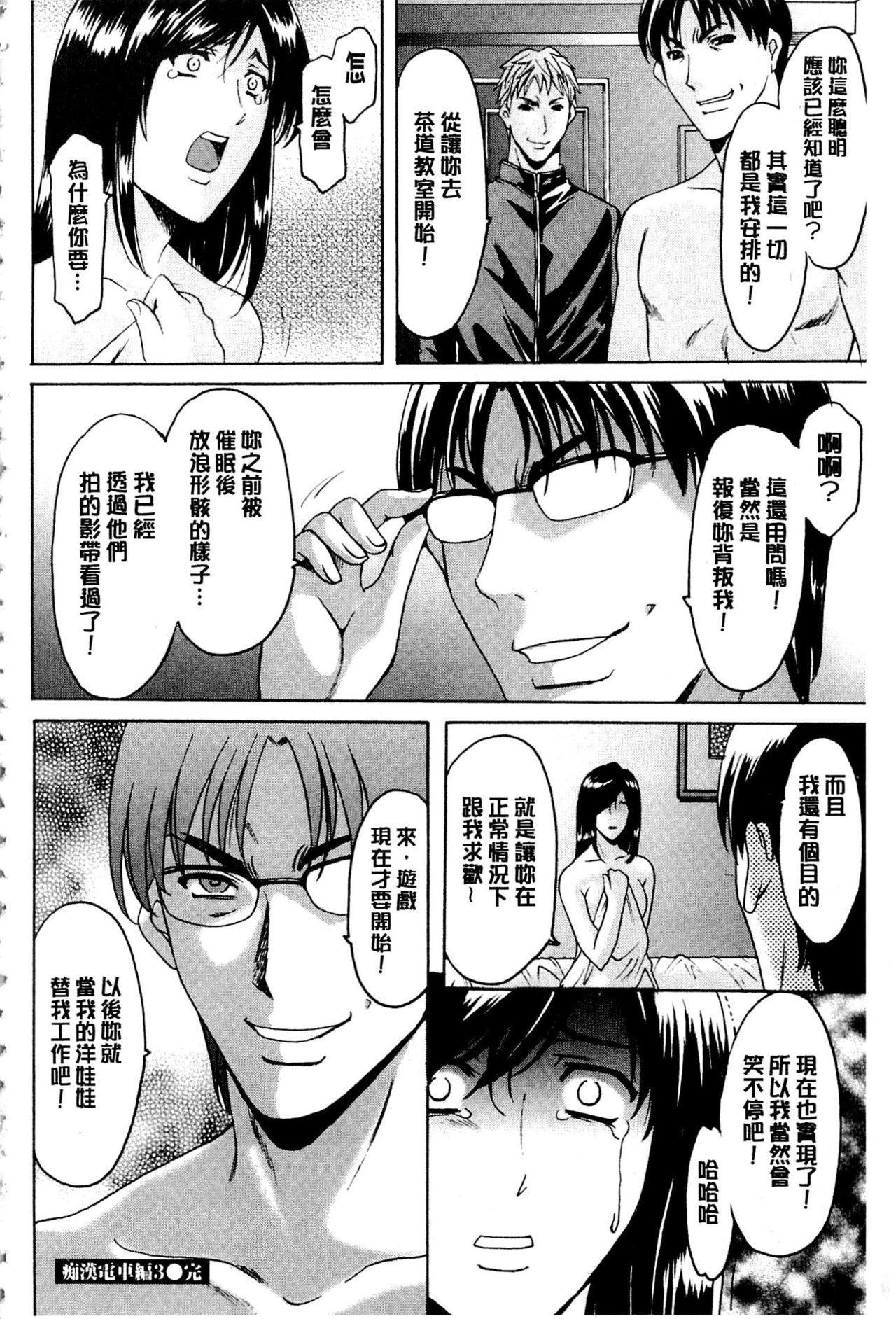 Sennyu Tsuma Satomi Kiroku   臥底人妻里美 洗腦凌辱的記錄 下集 68