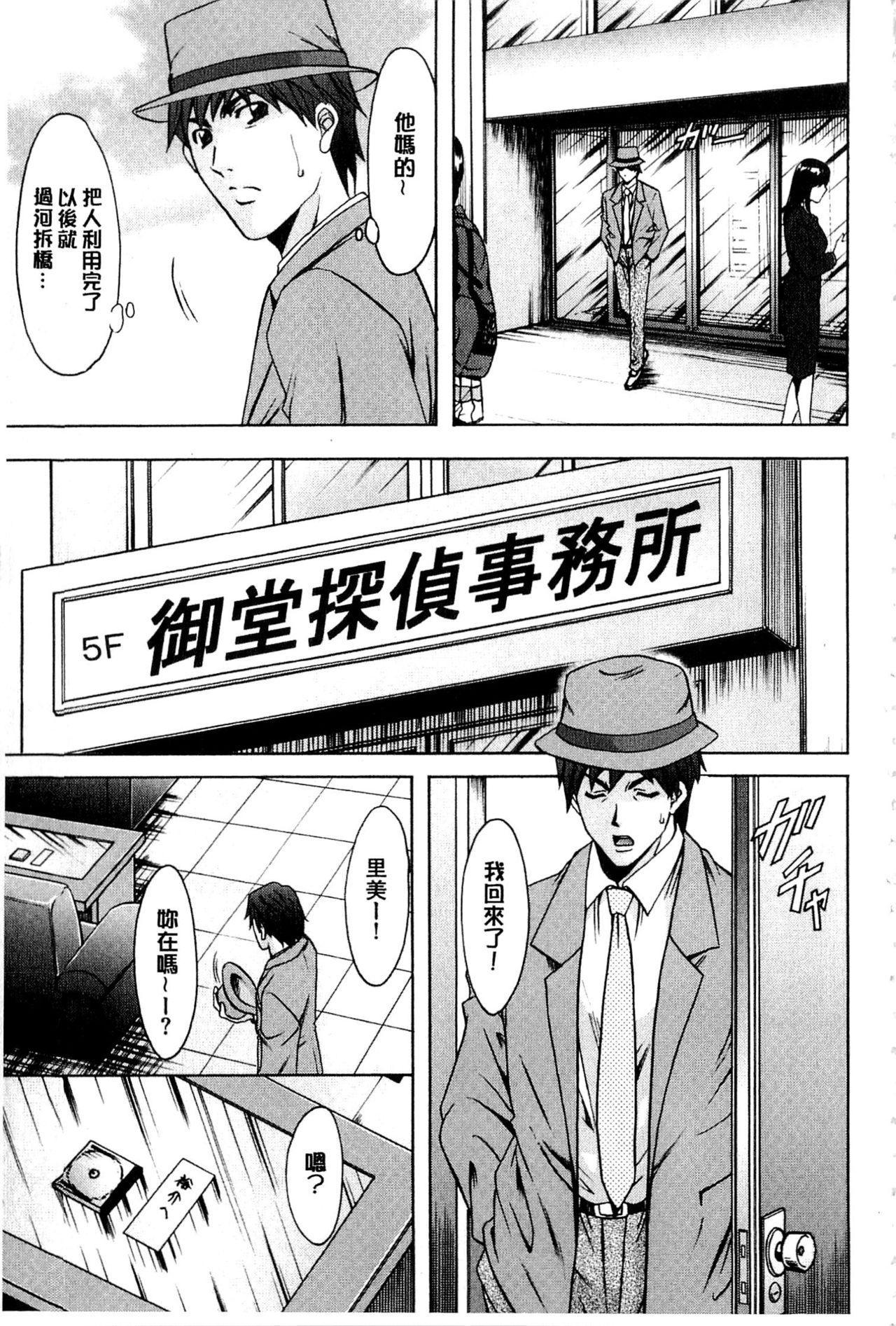Sennyu Tsuma Satomi Kiroku   臥底人妻里美 洗腦凌辱的記錄 下集 73