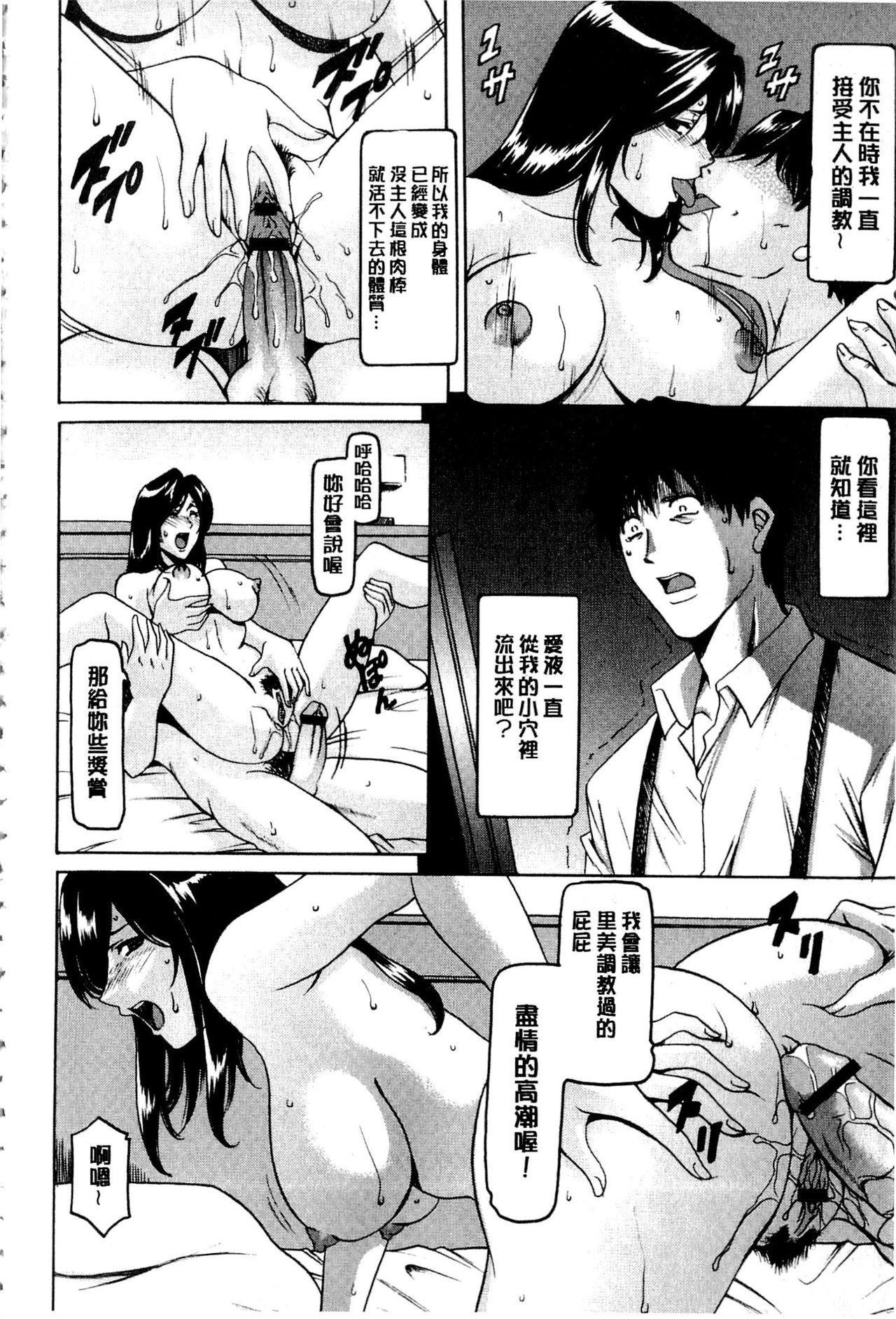 Sennyu Tsuma Satomi Kiroku   臥底人妻里美 洗腦凌辱的記錄 下集 78