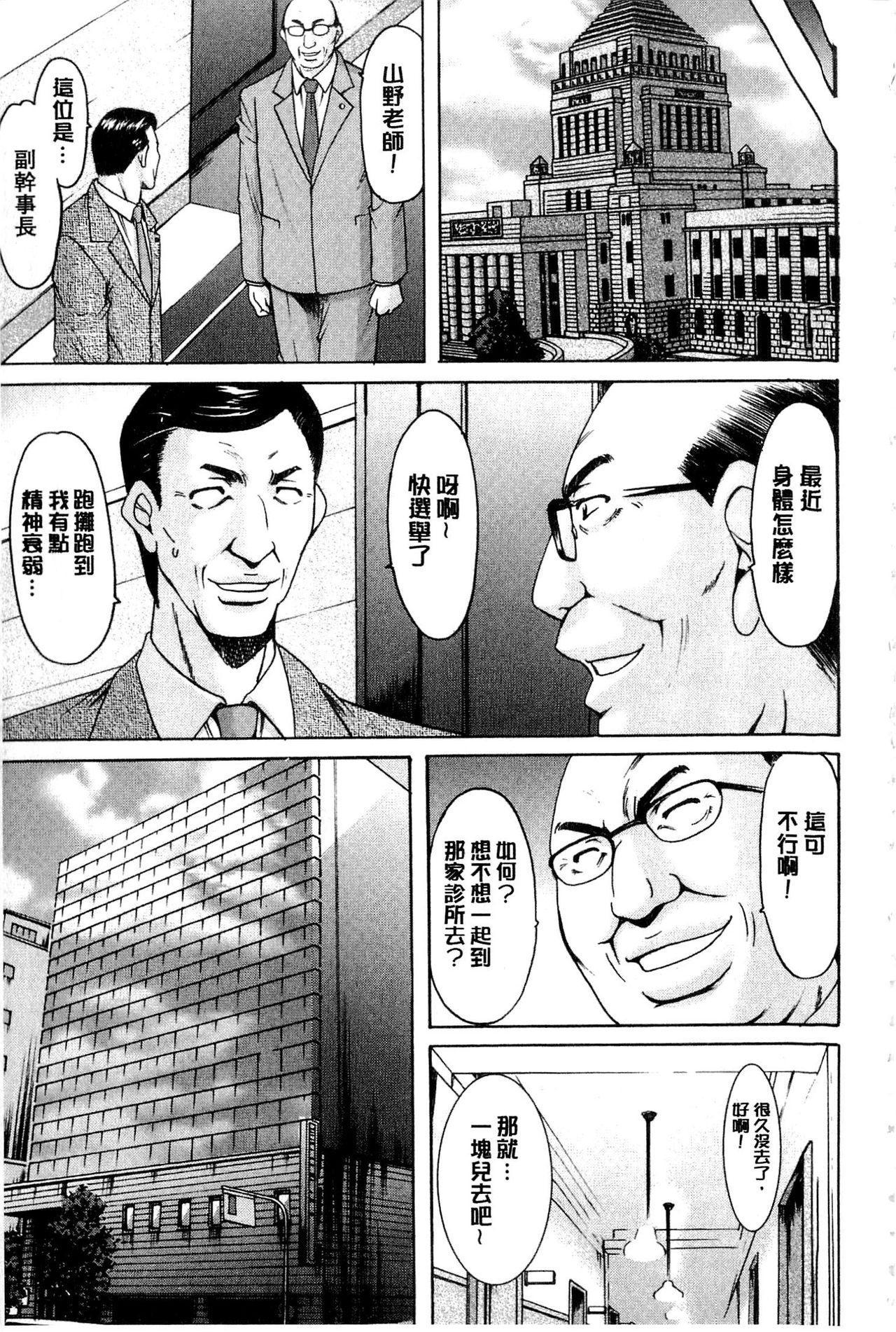 Sennyu Tsuma Satomi Kiroku   臥底人妻里美 洗腦凌辱的記錄 下集 83
