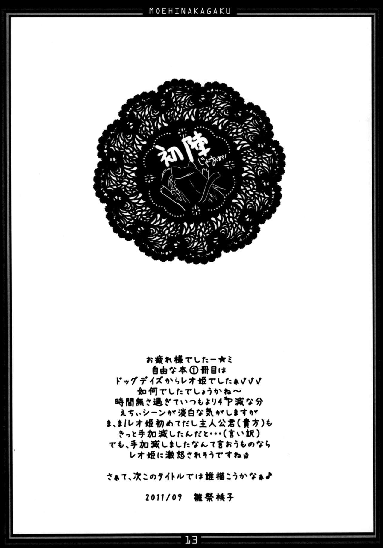 Moehina Jiyuu VOL: 1 11