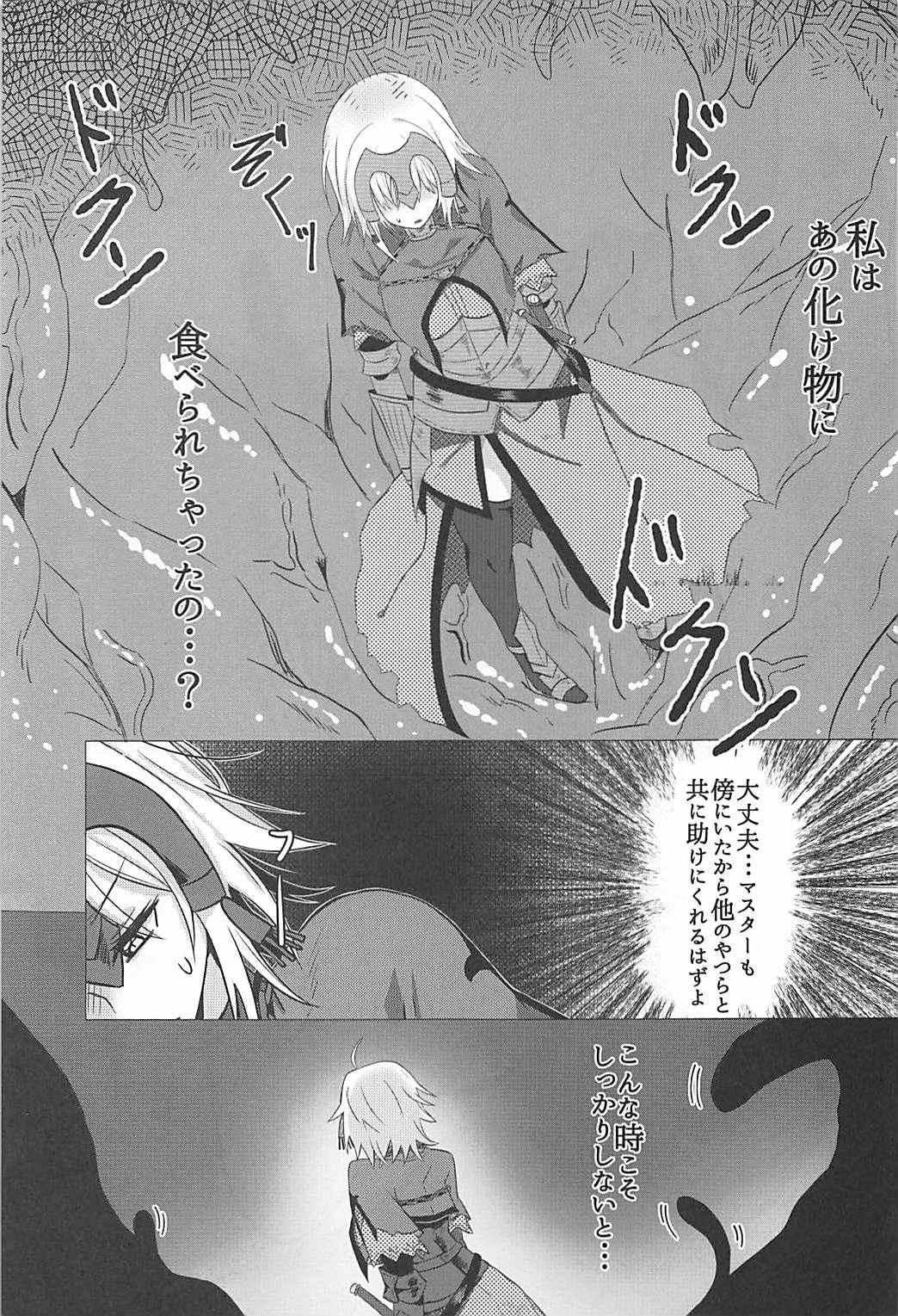 Ochitemo Kairaku ni wa Maketakunai 5