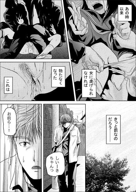 Tsumi to Batsu 10