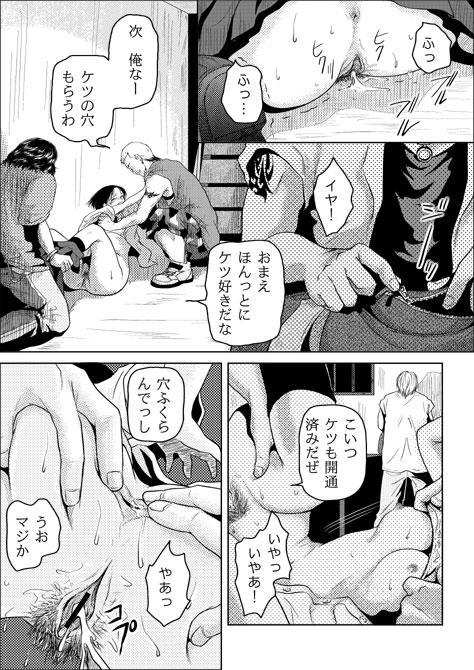 Tsumi to Batsu 23