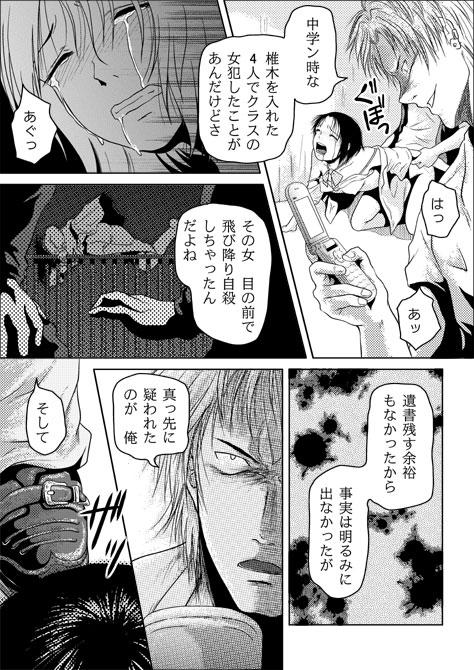 Tsumi to Batsu 25