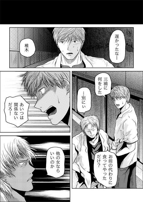Tsumi to Batsu 30