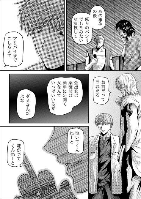 Tsumi to Batsu 31