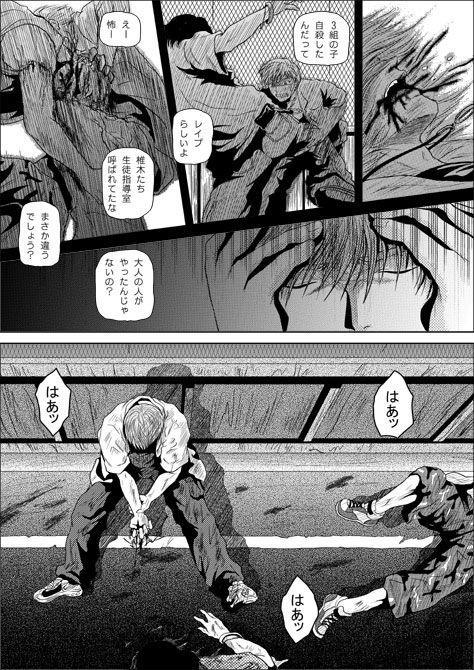 Tsumi to Batsu 33
