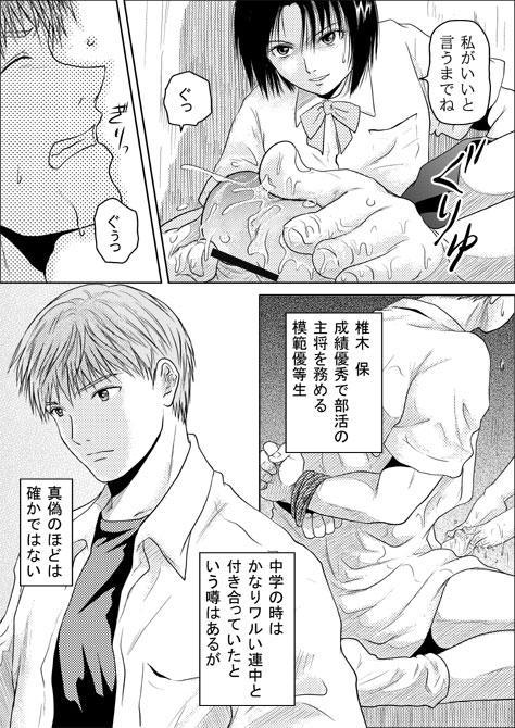 Tsumi to Batsu 3