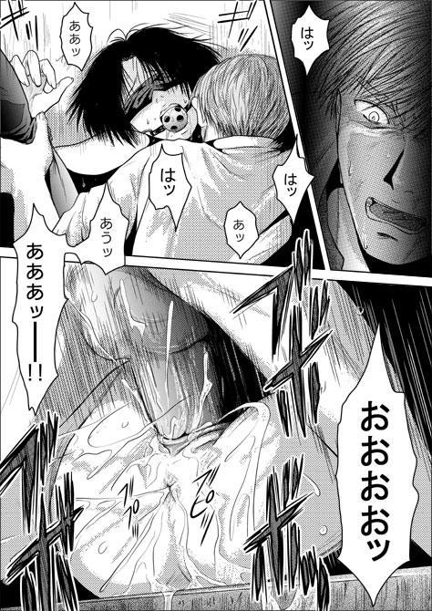 Tsumi to Batsu 43