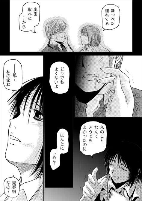 Tsumi to Batsu 47