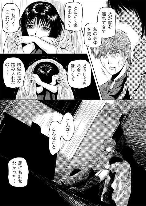 Tsumi to Batsu 48