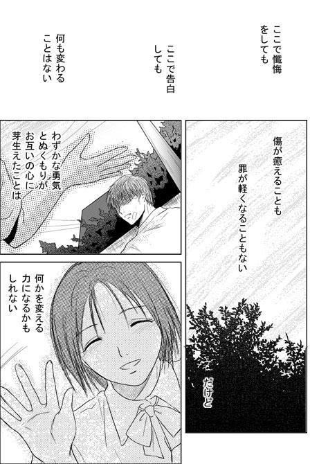 Tsumi to Batsu 50