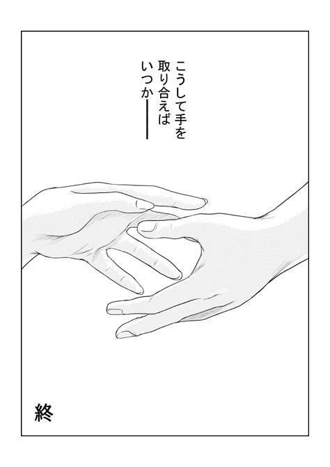 Tsumi to Batsu 51