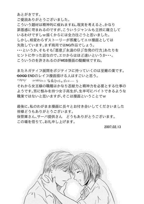 Tsumi to Batsu 52