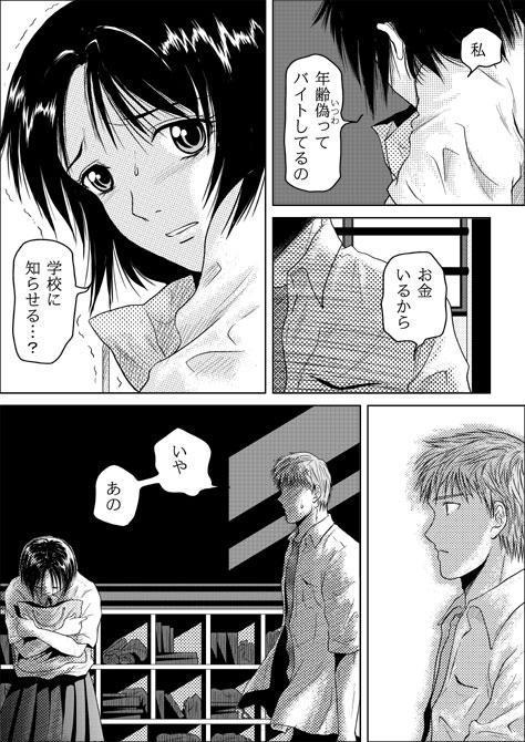 Tsumi to Batsu 6