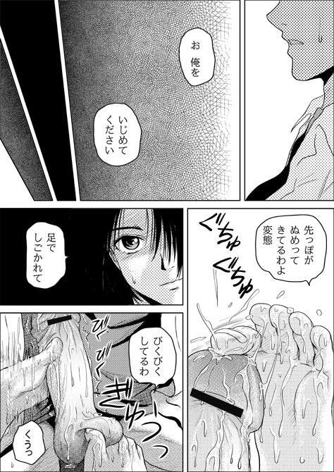 Tsumi to Batsu 7