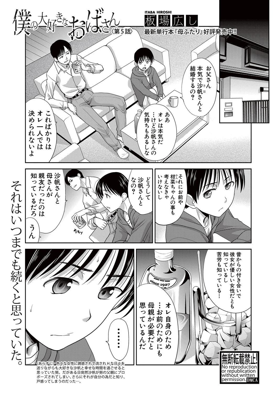 Boku no Daisuki na Oba-san 100