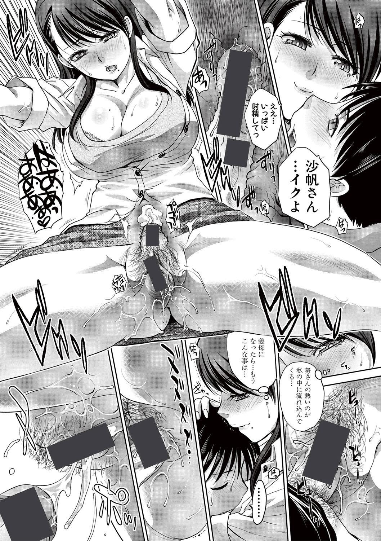 Boku no Daisuki na Oba-san 114