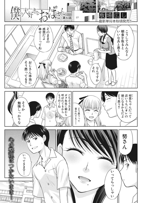 Boku no Daisuki na Oba-san 128