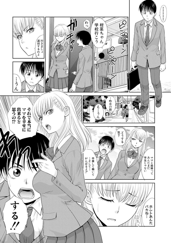 Boku no Daisuki na Oba-san 154