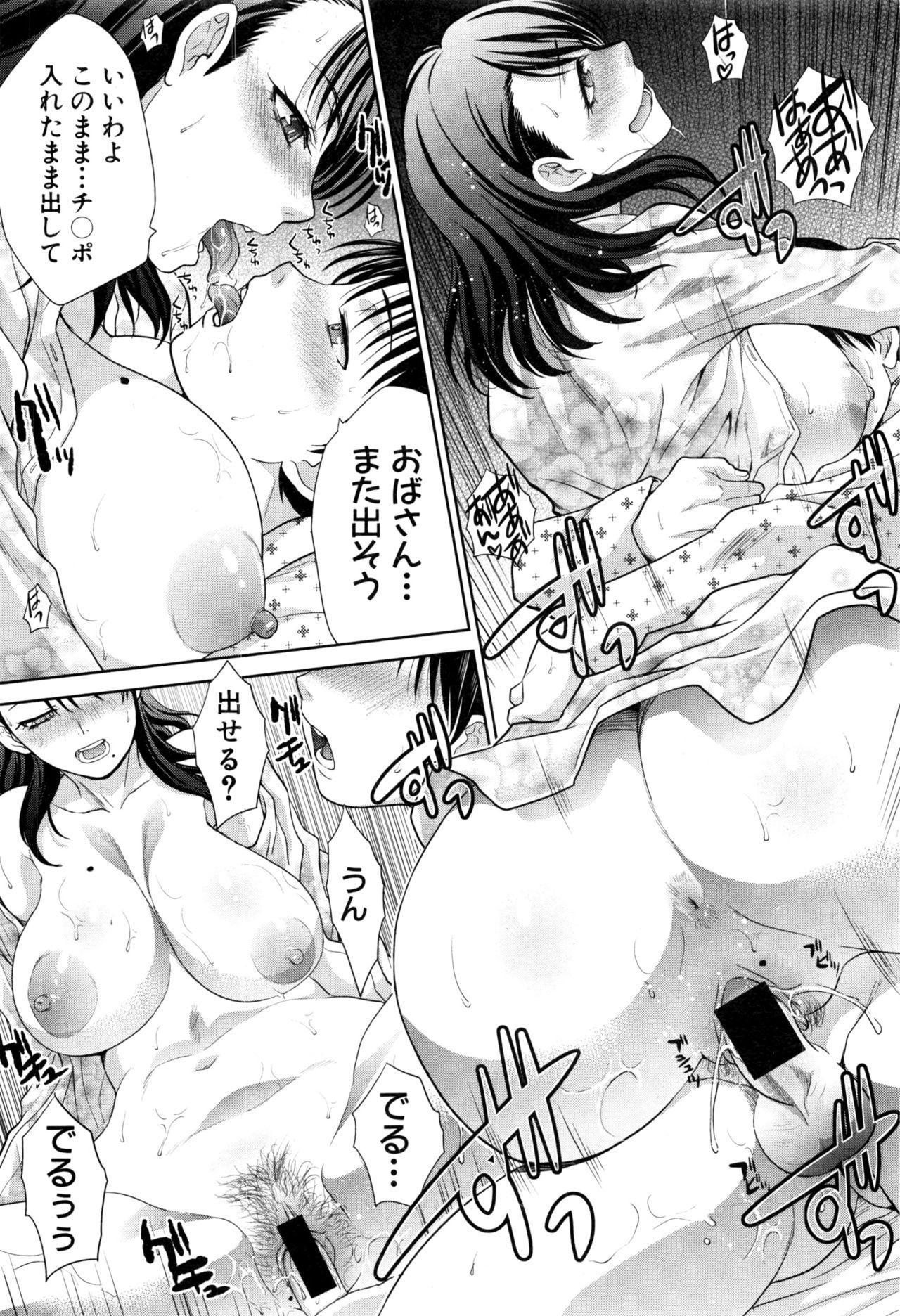 Boku no Daisuki na Oba-san 21