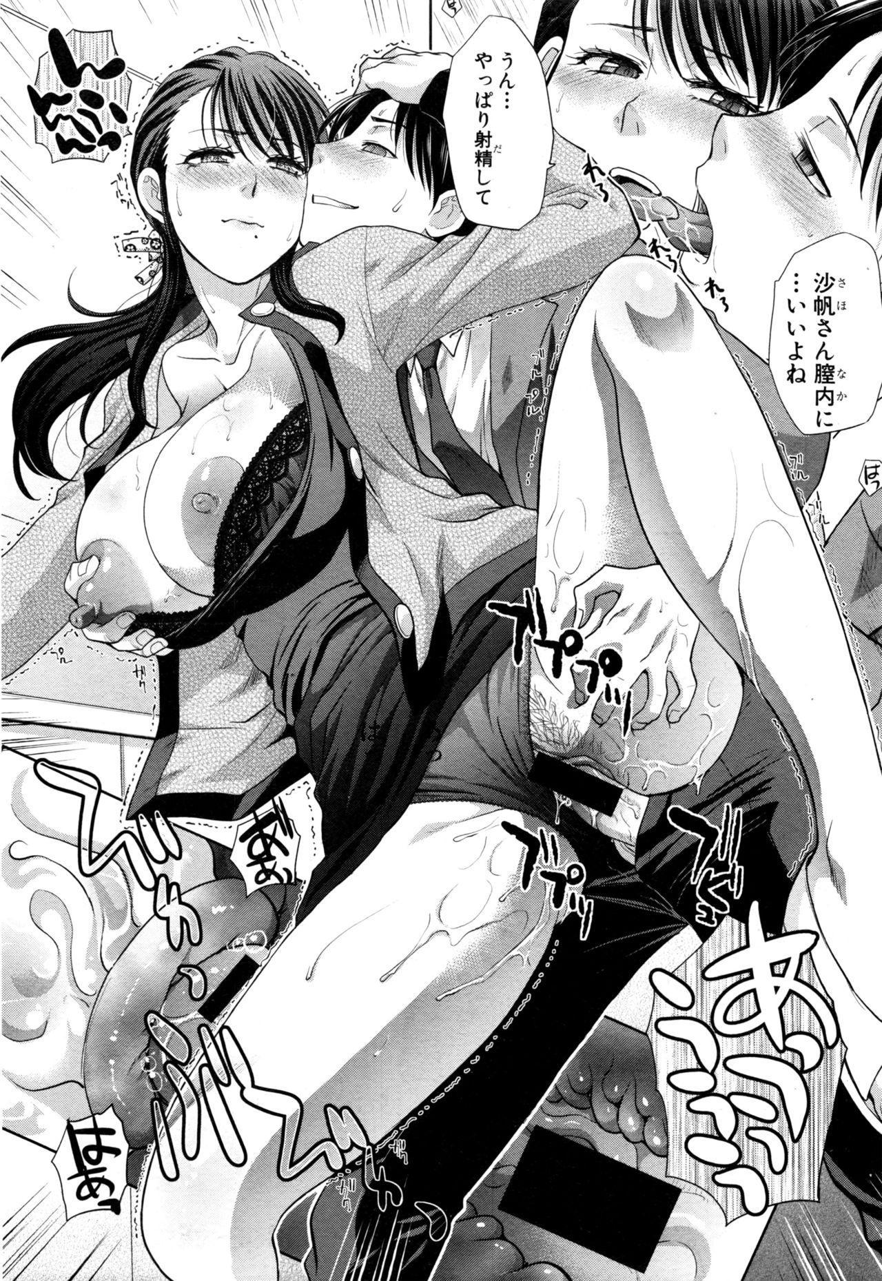 Boku no Daisuki na Oba-san 26