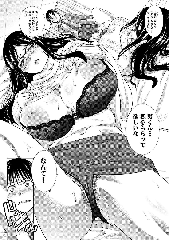 Boku no Daisuki na Oba-san 38