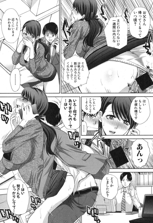 Boku no Daisuki na Oba-san 77
