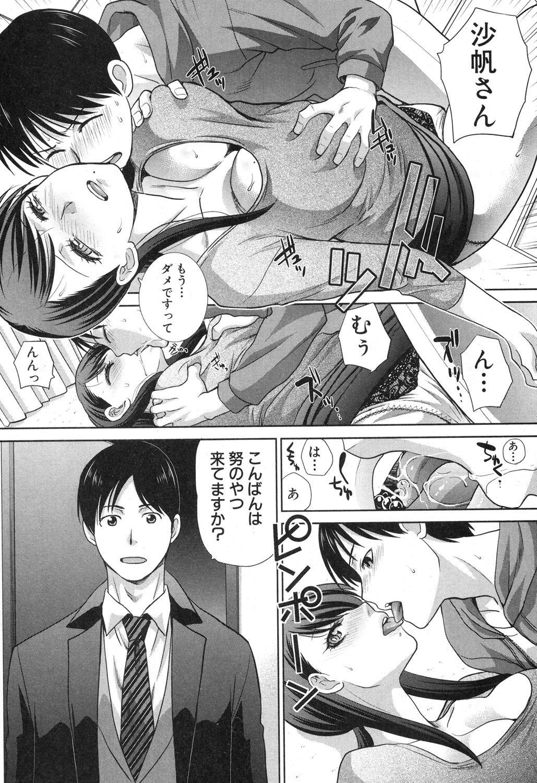 Boku no Daisuki na Oba-san 98