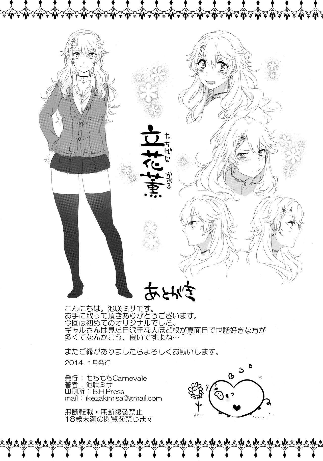 Yasashii Senpai no Otoshikata 24