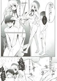 Yasashii Atago-san no Shota Teitoku Seieki Shibori 6
