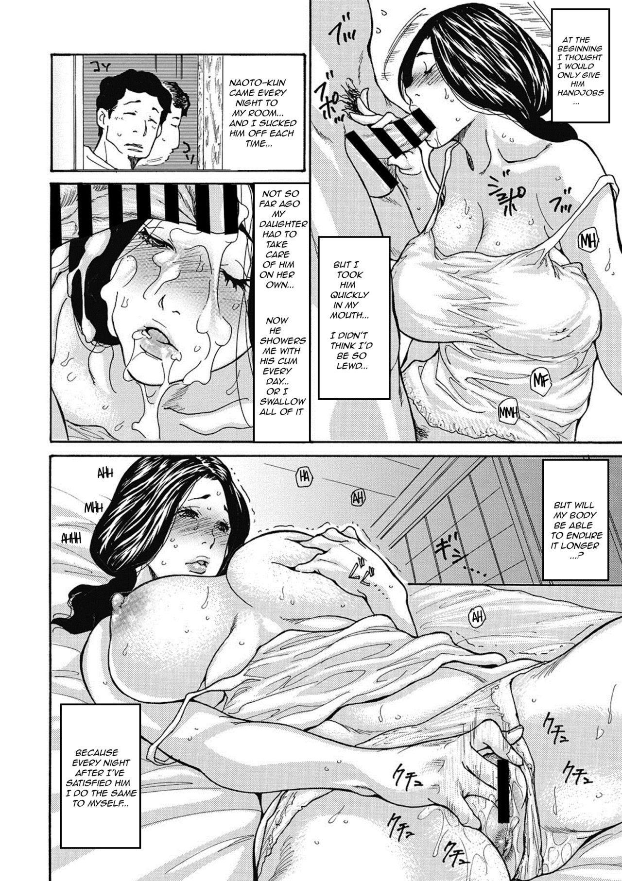 Gibo Nashikuzushi <Zenpen> 9